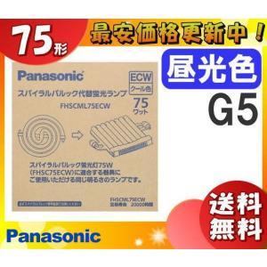 「送料無料」[5個セット]パナソニック FHSCML75ECW スパイラルパルック代替蛍光ランプ クール色 色温度(K):6700 定格寿命(h):20000 FHSC75ECW代替商品|esco-lightec