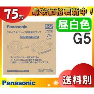 パナソニック FHSCML75ENW スパイラルパルック代替蛍光ランプ 光色:ナチュラル色 色温度:5000K 定格寿命:20000h FHSC75ENW代替商品「送料区分C」「J1S」|esco-lightec