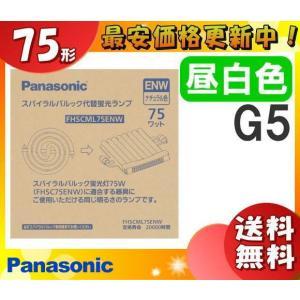 「送料無料」[5個セット]パナソニック FHSCML75ENW スパイラルパルック代替蛍光ランプ ナチュラル色 色温度(K):5000 定格寿命(h):20000 FHSC75ENW代替品|esco-lightec