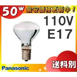 パナソニック E17口金 ミニレフ電球 LR110V50W・S・K 50形 50ミリ径 110V仕様 「送料区分A」「JS20」|esco-lightec
