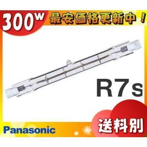 パナソニック J100V300W・F「J100V300W・F」 両口金型ハロゲン R7s 「送料区分C」「JS10」 esco-lightec
