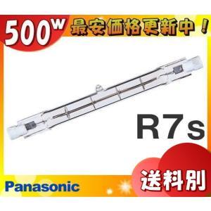 パナソニック J100V500W・F「J100V500W・F」 両口金型ハロゲン R7s 「送料区分C」「JS10」 esco-lightec