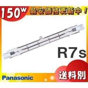 パナソニック J110V150W「J110V150W」 両口金型ハロゲン R7s 「送料区分C」「M10M」|esco-lightec