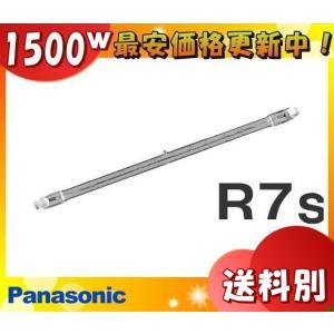 パナソニック J220V1500W「J220V1500W」 両口金型ハロゲン R7s 「送料区分C」「JS10」 esco-lightec