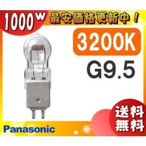 パナソニック JCD100V1000WC/G「JCD100V1000WCG」 光学機器用ハロゲン電球 G9.5口金光中心距離64mm G9.5 「J1S」「送料区分C」 esco-lightec