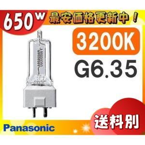 パナソニック JCD100V650WC・T/G「JCD100V650WCTG」 光学機器用ハロゲン電球 GY9.5口金光中心距離43mm GY9.5 「J1S」「送料区分C」 esco-lightec