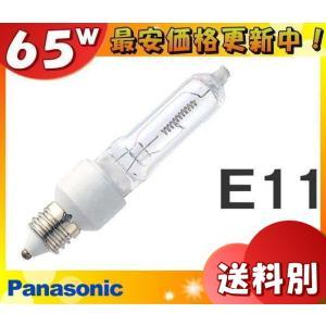 パナソニック JD100V65W・NP/E「JD100V65W・NPE」 マルチレイア E11 「送料区分C」「M10M」 esco-lightec