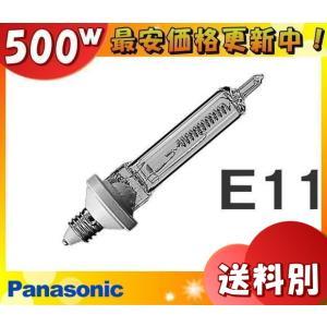 パナソニック JD220V500W/E「JD220V500WE」 ミニハロゲン E11 「送料区分C」「JS」