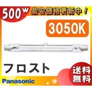 パナソニック JP100V500WB・F「JP100V500WBF」 スタジオ用ハロゲン電球 フロスト 両口金型 R7s口金 R7s 「送料区分C」