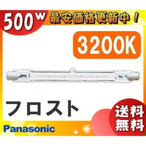パナソニック JP100V500WC・F「JP100V500WCF」 スタジオ用ハロゲン電球 フロスト 両口金型 R7s口金 R7s 「J1S」「送料区分C」|esco-lightec