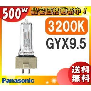 パナソニック JP100V500WC/G-4「JP100V500WCG4」 スタジオ用ハロゲン電球 バイポスト型(片口金型) GYX9.5口金 「送料区分C」
