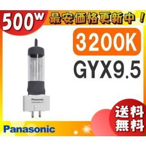 パナソニック JP100V500WC/G-5「JP100V500WCG5」 スタジオ用ハロゲン電球 バイポスト型(片口金型) GYX9.5口金 GYX9.5 「J1S」「送料区分C」|esco-lightec