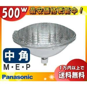 パナソニック JP100V500WC・SB5M/M「JP100V500WCSB5MM」 スタジオハロゲン電球 シールドビーム型 M・E・P口金 「J1S」「送料区分C」|esco-lightec