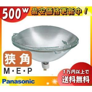 パナソニック JP100V500WC・SB5N/M「JP100V500WCSB5NM」 スタジオ用ハロゲン電球 シールドビーム型 M・E・P口金 M・E・P 「J1S」「送料区分C」|esco-lightec