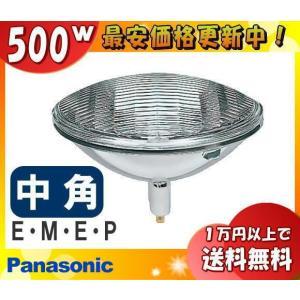 パナソニック JP100V500WC・SB6M/E「JP100V500WCSB6ME」 スタジオ用ハロゲン電球 シールドビーム型 E・M・E・P口金 E・M・E・P 「J1S」「送料区分C」|esco-lightec