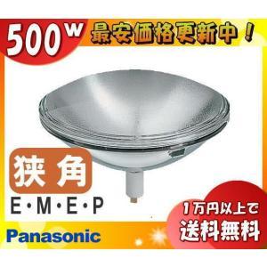 パナソニック JP100V500WC・SB6N/E「JP100V500WCSB6NE」 ハロゲン電球 シールドビーム型 E・M・E・P口金 E・M・E・P 「送料区分C」