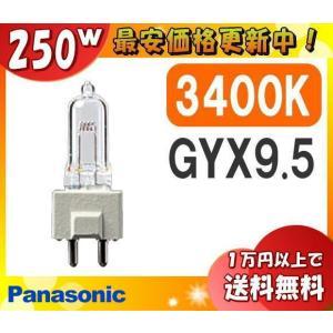 パナソニック JP24V250WS/G「JP24V250WSG」 スタジオ用ハロゲン電球 バイポスト型(片口金型) GYX9.5口金 GYX9.5 「J1S」「送料区分C」|esco-lightec