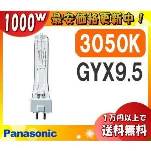 パナソニック JPD100V1000WB/G「JPD100V1000WBG」 スタジオ用ハロゲン電球 バイポスト型(片口金型) GYX9.5口金 GYX9.5 「J1S」「送料区分C」|esco-lightec
