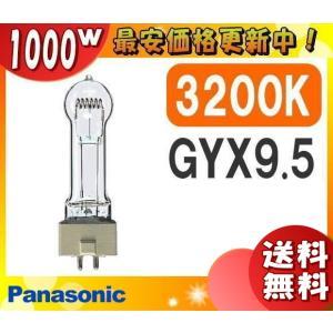 パナソニック JPD100V1000WC/G「JPD100V1000WCG」 スタジオ用ハロゲン電球 バイポスト型(片口金型) GYX9.5口金 GYX9.5 「J1S」「送料区分C」|esco-lightec