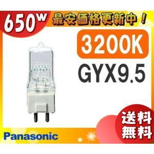 パナソニック JPD100V650WC・T/G「JPD100V650WCTG」 スタジオ用ハロゲン電球 バイポスト型(片口金型) 口金 GYX9.5 「J1S」「送料区分C」|esco-lightec