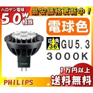 フィリップス MASTER LED 7-50W 930 MR16 36D Dim 口金GU5.3 電球色3000K ビーム角度36°JR12V用LED電球  LVエムアール16 Dim「1S」「送料区分A」|esco-lightec