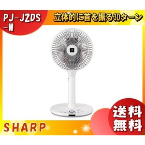 ★ナイトセール★シャープ PJ-J2DS-W 3Dファン DCモーター プラズマクラスター7000 ホワイト系 上下・左右に自動で首を振る3Dターンで空気を循環 「送料無料」 esco-lightec