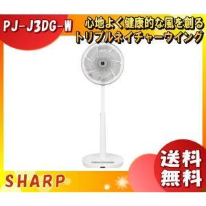 ★ナイトセール★シャープ PJ-J3DG-W リビングファン トリプル・ネイチャーウイング センサー搭載 DCモーター 最大風量をアップしたプラズマクラスター扇風機 esco-lightec