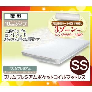 マットレス セミシングル 幅90 スリムプレミアムポケットコイルマットレス PK5Z10-SS90「PK5Z10SS90」「代引不可」「送料2000円」|esco-lightec