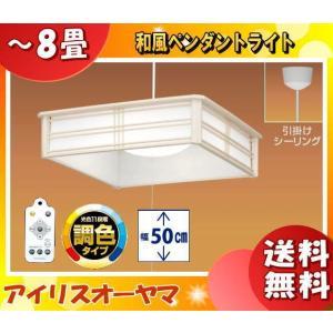 「送料無料」アイリスオーヤマ PLC8DL-J 和風ペンダントライト 調光・調色 〜8畳 角型 3700lm おやすみタイマー リモコン付「PLC8DLJ」|esco-lightec