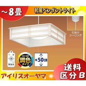 アイリスオーヤマ PLC8DL-J 和風ペンダントライト 調光・調色 〜8畳 角型 3700lm おやすみタイマー リモコン付「PLC8DLJ」「送料区分B」|esco-lightec