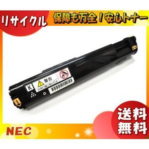 「送料無料」「国内再生品」トナーカートリッジ NEC PR-L2900C-19ブラック (リサイクル)「E&Qマーク認定品」|esco-lightec