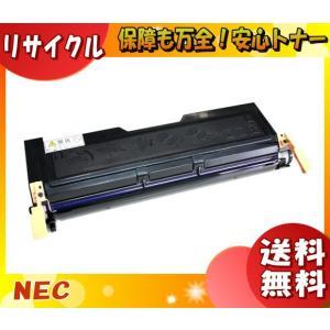「送料無料」「国内再生品」EPカートリッジ NEC PR-L8500-12 (リサイクル)「E&Qマーク認定品」|esco-lightec