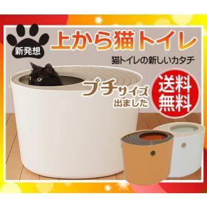 「送料無料」お掃除しやすい一回り小さなサイズ 上から猫トイレ PUNT430(各色) アイリスオーヤ...