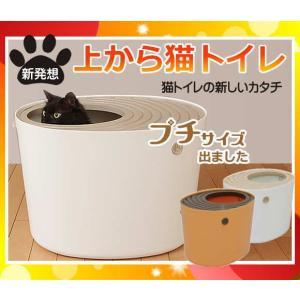 お掃除しやすい一回り小さなサイズ 上から猫トイレ PUNT430(各色) アイリスオーヤマ お手入れ...
