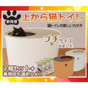 上から猫トイレ PUNT430(各色)×2 アイリスオーヤマ お手入れ簡単 スコップ付 オプション専...