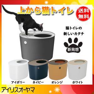 「送料無料」アイリスオーヤマ 上から猫トイレ PUNT530(各色)  お手入れ簡単 スコップ付き ...