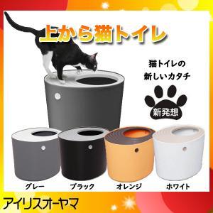 上から猫トイレ アイリスオーヤマ お手入れ簡単 スコップ付き PUNT530(各色)「代引不可」「送料470円」