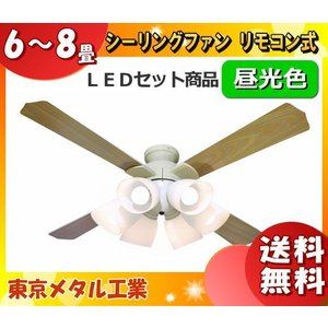 「送料無料」Tome 東京メタル工業 QJ-46WW6RCND LEDシーリングファンライト 6〜8畳用 LED電球セット(昼光色)リモコン付き「QJ46WW6RCND」「同梱」|esco-lightec