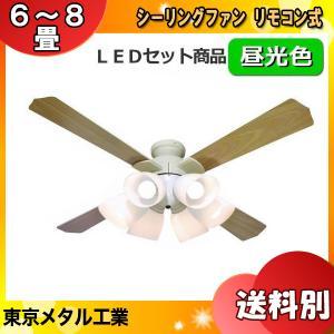Tome 東京メタル工業 QJ-46WW6RCND LEDシーリングファンライト 6〜8畳用 LED電球セット(昼光色)リモコン付き「QJ46WW6RCND」「同梱」「送料区分C」|esco-lightec