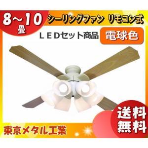 「送料無料」Tome 東京メタル工業 QJ-46WW6RCND LEDシーリングファンライト 8〜10畳用 LED電球セット(電球色)リモコン付き「QJ46WW6RCND」「同梱」|esco-lightec