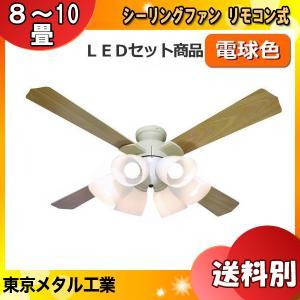Tome 東京メタル工業 QJ-46WW6RCND LEDシーリングファンライト 8〜10畳用 LED電球セット(電球色)リモコン付き「QJ46WW6RCND」「同梱」「送料区分C」|esco-lightec