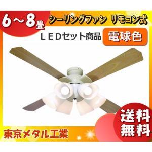 「送料無料」Tome 東京メタル工業 QJ-46WW6RCND LEDシーリングファンライト 6〜8畳用 LED電球セット(電球色)リモコン付き「QJ46WW6RCND」「同梱」|esco-lightec