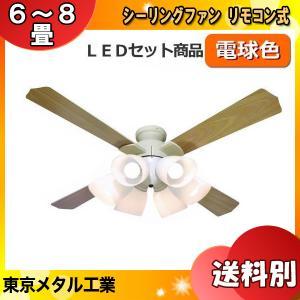 Tome 東京メタル工業 QJ-46WW6RCND LEDシーリングファンライト 6〜8畳用 LED電球セット(電球色)リモコン付き「QJ46WW6RCND」「同梱」「送料区分C」|esco-lightec