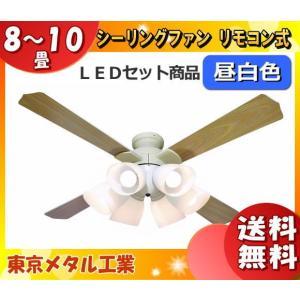 「送料無料」Tome 東京メタル工業 QJ-46WW6RCND LEDシーリングファンライト 8〜10畳用 LED電球セット(昼白色)リモコン付き「QJ46WW6RCND」「同梱」|esco-lightec