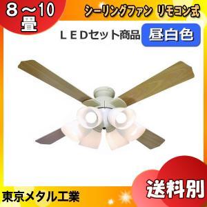 Tome 東京メタル工業 QJ-46WW6RCND LEDシーリングファンライト 8〜10畳用 LED電球セット(昼白色)リモコン付き「QJ46WW6RCND」「同梱」「送料区分C」|esco-lightec