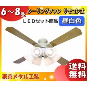 「送料無料」Tome 東京メタル工業 QJ-46WW6RCND LEDシーリングファンライト 6〜8畳用 LED電球セット(昼白色)リモコン付き「QJ46WW6RCND」「同梱」|esco-lightec