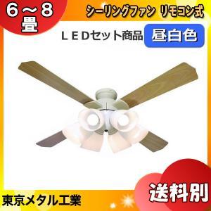 Tome 東京メタル工業 QJ-46WW6RCND LEDシーリングファンライト 6〜8畳用 LED電球セット(昼白色)リモコン付き「QJ46WW6RCND」「同梱」「送料区分C」|esco-lightec