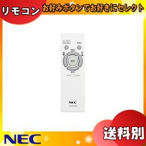 NEC RE0206 LEDシーリングライト用 リモコン メーカー純正[新品] 主なボタン操作 調光...