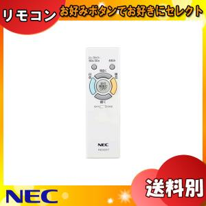 NEC RE0207 LEDシーリングライト用リモコン メモリー機能 スリープタイマー 蓄光ボタン付「送料区分A」