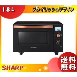 シャープ SHARP RE-F18A オーブンレンジ ブラック (18L) スタイリッシュデザイン簡単操作 冷凍食品(市販品)も自動でカンタン 手軽にノンフライ調理 「送料無料」|esco-lightec